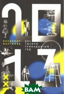 Купить 2013 год, Классика-XXI, Мартынов В., 978-5-905102-74-5