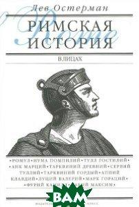 Римская история в лицах. В 3-х книгах. Книга 1. Республика