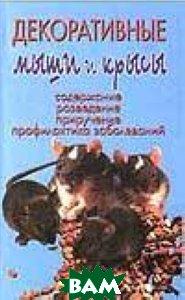 Купить Декоративные мыши и крысы. Содержание. Разведение. Приручение. Профилактика заболеваний, Аквариум, А. И. Рахманов, 978-5-9934-0268-0