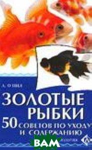 Золотые рыбки. 50 советов по уходу и содержанию