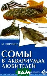 Купить Сомы в аквариумах любителей, Аквариум-Принт, Цирлинг М.Б., 978-5-4238-0005-5