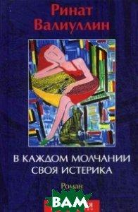 Купить В каждом молчании своя истерика, Антология, Валиуллин Ринат Рифович, 978-5-9906808-7-6