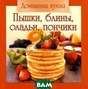 Купить Домашняя кухня. Пышки, блины, оладьи, пончики, Газетный мир Слог, Шабанова В., 978-5-4346-0400-0