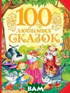 Купить 100 любимых сказок, РОСМЭН, Пушкин Александр Сергеевич, 978-5-353-07699-5