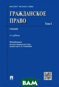 Купить Гражданское право. Учебник. Том 1, Проспект, Степанов С.А., 978-5-392-23447-9