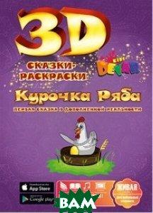 3D cказки-раскраски Курочка Ряба