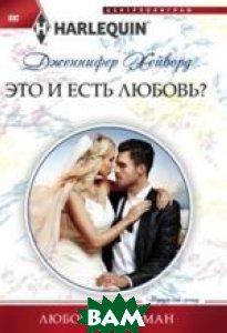Купить Это и есть любовь?, ЦЕНТРПОЛИГРАФ, Хейворд Дженнифер, 978-5-227-06390-8