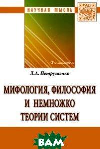 Купить Мифология, философия и немножко теории систем: монография, ИНФРА-М, Петрушенко Л.А., 978-5-16-011318-0