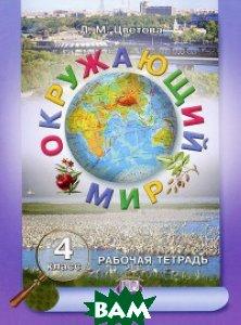 Купить Окружающий мир. 4 класс. Рабочая тетрадь, Мнемозина, Цветова Лариса Михайловна, 978-5-346-01897-1