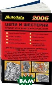 Купить Цепи и шестерни привода механизма газораспределения бензиновых и дизельных двигателей 1988 2006 годов выпуска, Легион-Автодата, 5-88850-257-X
