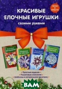 Купить Красивые елочные игрушки своими руками (количество томов: 4), ЭКСМО, Наумова Людмила, 978-5-699-85573-5