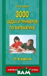 3000 задач и примеров по математике. 3-4 классы