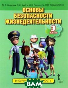 Купить Основы безопасности жизнедеятельности. 3 класс. Учебник. ФГОС, Русское слово, Муркова М.В., 978-5-00092-439-6