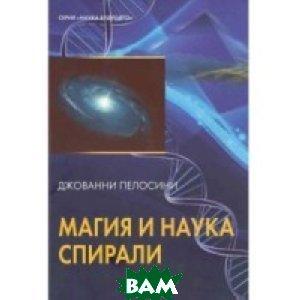Наука и магия спирали (Аввалон - Ло Скарабео) Народичи купить книгу в интернет магазине