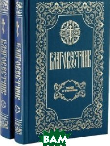Купить Благовестник (количество томов: 2), Белорусского Экзархата, Болгарский Феофилакт, 978-985-511-440-7