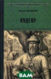 Купить Кудеяр (изд. 2016 г. ), ВЕЧЕ, Костомаров Николай Иванович, 978-5-4444-3825-1