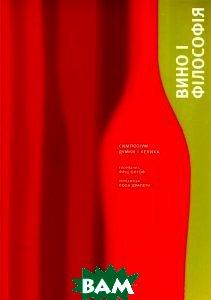 Вино і філософія. Симпозіум думки і келиха. Фріц Олгоф
