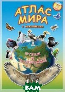 Купить Птицы и насекомые. Атлас мира с наклейками, Геодом, 978-5-90696-474-8