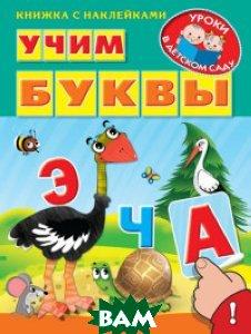 Купить Учим буквы, Омега-пресс, 978-5-465-03469-2