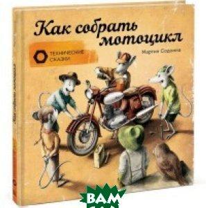 Купить Как собрать мотоцикл, Манн, Содомка Мартин, 978-5-00057-871-1