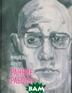 Купить Ранние работы, Владимир Даль, Фуко Мишель, 978-5-93615-152-1