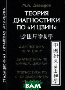 Купить Теория диагностики по И Цзин, Золотое Сечение, М. А. Давыдов, 978-5-91078-092-1