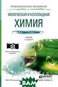 Физическая и коллоидная химия. Учебник и практикум для СПО