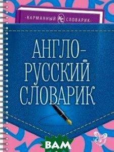Купить Англо-русский словарик, ЛИТЕРА, Ушакова Ольга Дмитриевна, 978-5-40700-567-4