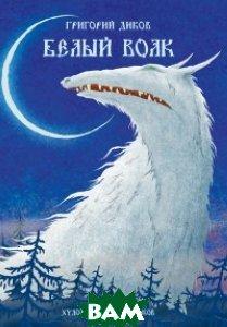 Купить Белый волк, Контакт-Культура, Диков Григорий Владимирович, 978-5-903406-43-2