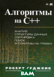 Купить Алгоритмы на C++. Анализ структуры данных. Сортировка. Поиск. Алгоритмы на графах. Руководство, Диалектика / Вильямс, Седжвик Роберт, 978-5-907144-21-7