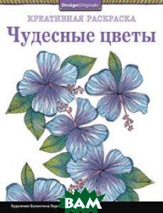 Купить Креативная раскраска. Чудесные цветы, Стрекоза, Харпер Валентина, 978-5-479-01353-9