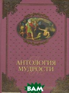 Антология мудрости, ВЕЧЕ, Шойхер В., 978-5-4444-4515-0  - купить со скидкой