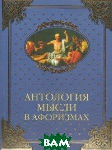 Антология мысли в афоризмах, ВЕЧЕ, Шойхер В., 978-5-4444-4516-7  - купить со скидкой