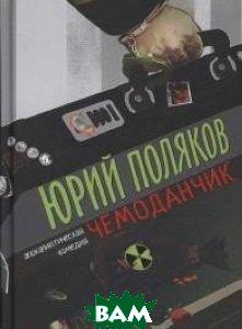 Купить Чемоданчик: апокалиптическая комедия, У Никитских ворот, Поляков Юрий Михайлович, 978-5-00095-069-2