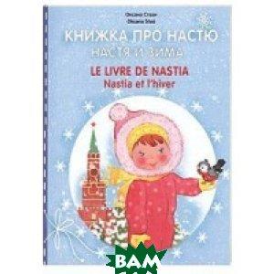 Купить Книжка про Настю. Настя и зима / Le livre de Nastia: Natia et l`hiver, Особая книга, Стази Оксана Ю., 978-5-9797-0061-8
