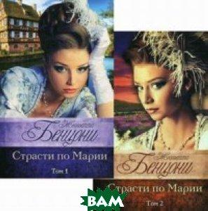 Купить Страсти по Марии (количество томов: 2), ЭКСМО, Бенцони Жюльетта, 978-5-699-86874-2