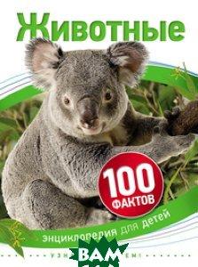 Купить Животные, РОСМЭН, Тейлор Б., 978-5-353-07621-6