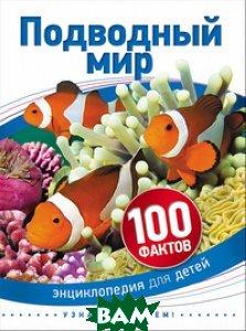 Купить Подводный мир, РОСМЭН, Де Ла Бедуайер К., 978-5-353-07619-3