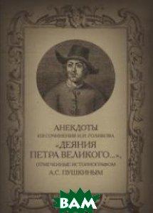 Анекдоты из сочинения И.И. Голикова `Деяния Петра Великого...`, отмеченные придворным историографом