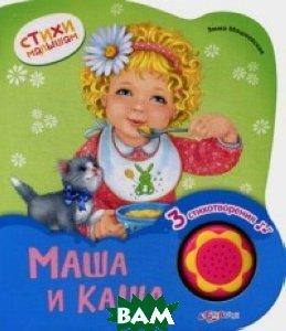 Купить Маша и каша, Азбукварик Групп (Белфакс), Мошковская Эмма Эфраимовна, 978-5-490-00293-2