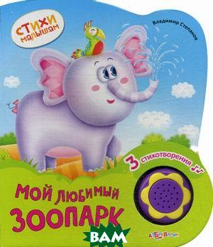 Купить Мой любимый зоопарк, Проф-Пресс, Степанов Владимир Александрович, 978-5-378-16745-6
