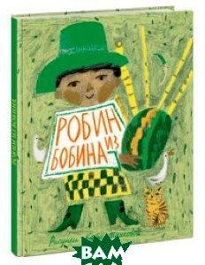 Купить Робин из Бобина, НИГМА, Кружков Г.М., 978-5-4335-0357-1