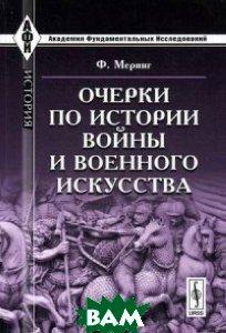 Купить Очерки по истории войны и военного искусства, URSS, Меринг Франц, 9785396006591