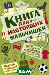 Купить Книга для настоящих мальчишек, АСТ, Лавренченко М.Л., 978-5-17-095034-8