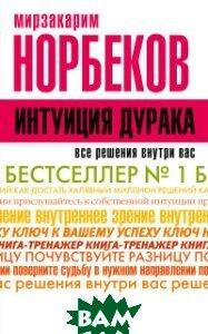Купить Интуиция дурака, АСТ, Норбеков М.С., 978-5-17-093849-0