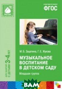 Купить Музыкальное воспитание в детском саду. Младшая группа. 3-4 года. ФГОС, Мозаика-Синтез, Зацепина М.Б., 978-5-43150-859-2