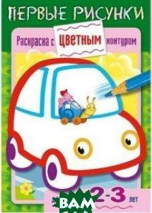 Купить Раскраска с цветным контуром Машина, Hatber, 978-5-375-00944-5