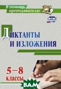 Купить Диктанты и изложения. 5-8 классы. ФГОС, Учитель, Ситникова Л.Н., 978-5-7057-4631-6