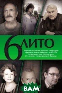 6 ЛИТО (изд. 2015 г. )
