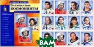 Великий космос. Знаменитые космонавты. 12 демонстрационных картинок с текстом